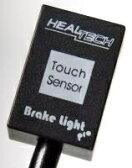 HEALTECH ELECTRONICS ヒールテックエレクトロニクス その他ブレーキパーツ タッチセンサーブレーキ灯コントローラー
