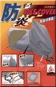 【セール特価!】平山産業 F-1 防炎バイクカバー