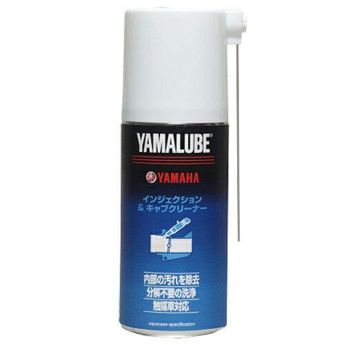 【在庫あり】【イベント開催中!】 YAMALUBE ヤマルーブ YAMAHA:ヤマハ 洗浄・脱脂ケミカル インジェクション&キャブクリーナー