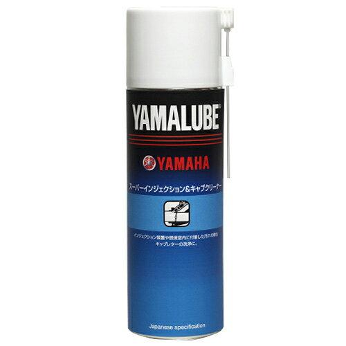 【在庫あり】【イベント開催中!】 YAMALUBE ヤマルーブ YAMAHA:ヤマハ 洗浄・脱脂ケミカル スーパーインジェクション&キャブクリーナー