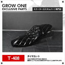 GROW ONE グロウワン シート本体 ローダウンラグジーシート マジェスティ(4D9、SG20J)