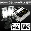 SPHERE LIGHT スフィアライト その他灯火類 HIDコンバージョンキット クラシックバラスト 35W H4 Hi/Lo リレーレス …