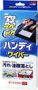【イベント開催中!】 SOFT99 ソフト99 メンテナンス小物 G-76 窓フクピカ ハンディワイパー