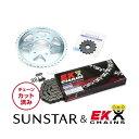 【在庫あり】 SUNSTAR サンスター フロント・リアスプロケット&チェーン・カシメジョイントセット チェーン銘柄:EK製STD520SRX2(スチールチェーン) VTR250