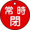 TRUSCO トラスコ中山 工業用品 緑十字 特15-7A 常時閉・赤色 50mm丸×2mm PET