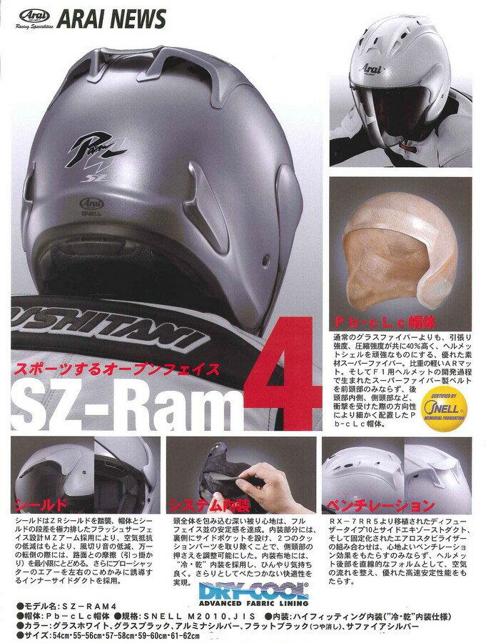 【在庫あり】Arai アライ ジェットヘルメッ...の紹介画像3