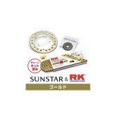 SUNSTAR サンスター フロント・リアスプロケット&チェーン・カシメジョイントセット チェーン銘柄:RK製GV428R-XW(ゴールドチェーン) CBR250RR