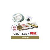 SUNSTAR サンスター スプロケット フロント・リアスプロケット&チェーン・カシメジョイントセット(520コンバート用)【特価商品】 チェーン銘柄:RK製GV520R-XW(ゴールドチェーン) SR400