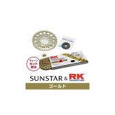 【セール特価!】SUNSTAR サンスター フロント・リアスプロケット&チェーン・カシメジョイントセット チェーン銘柄:RK製GV520R-XW(ゴールドチェーン) ST250 ST250 Eタイプ