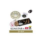 SUNSTAR サンスター フロント・リアスプロケット&チェーン・カシメジョイントセット チェーン銘柄:EK製GP530ZTD(Threed ゴールドチェーン)