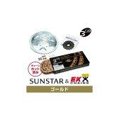SUNSTAR サンスター フロント・リアスプロケット&チェーン・カシメジョイントセット チェーン銘柄:EK製GP530ZTD(Threed ゴールドチェーン) Z-2(530コンバート) Z750FOUR(530コンバート)