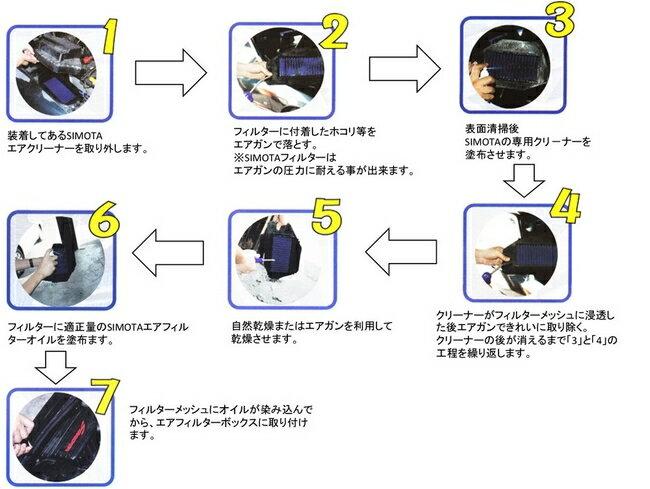SIMOTA シモタ エアクリーナー・エアエレ...の紹介画像3