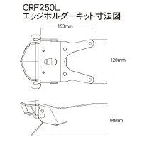 【あす楽対応】CRF250LCRF250MテールランプDRCMOTOLEDエッジホルダーキット