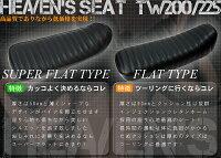 HEAVENSヘブンズシート本体スーパーフラットタイプシートバーチカル低反発シート無シートカラー:ブラックスタンダードエナメルレザー:ブラックTW200TW225