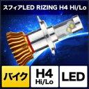 【セール特価!】 SPHERE LIGHT 各種バルブ バイク用スフィアLED RIZING H4 Hi/Lo 4500K