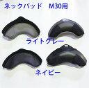 【セール特価!】SIMPSON NORIX シンプソン ノリックス 内装・オプションパーツ ネックパッド タイプ:Lシェル用 M30