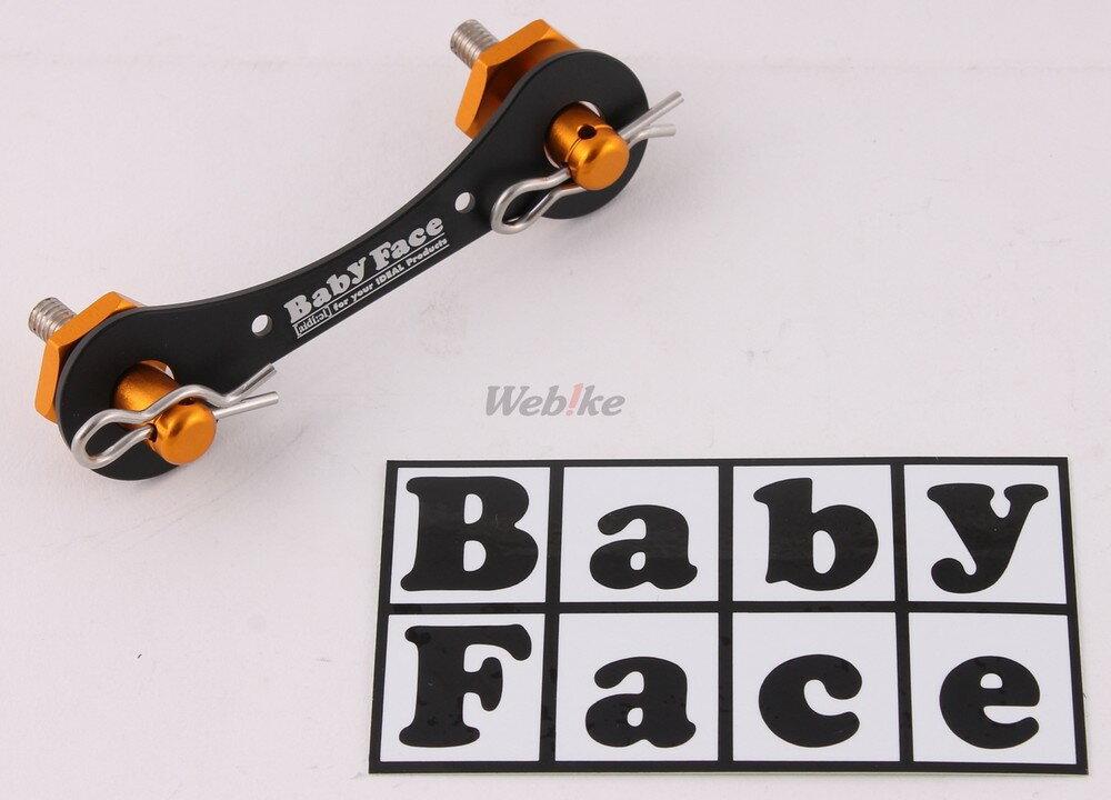 【在庫あり】BABYFACE ベビーフェイス ガソリンタンククイックリリースピン カラー:ブラック GSX1300R HAYABUSA '08-