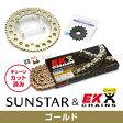 【セール特価!】SUNSTAR サンスター フロント・リアスプロケット&チェーン・カシメジョイントセット チェーン銘柄:EK製GPGP520SRX2(ゴールドチェーン) SR400