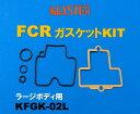 【セール特価!】KEYSTER キースター ガスケット FCRガスケットキット タイプ:ラージボディ用