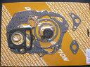 【在庫あり】DOREMI COLLECTION ドレミコレクション C70ガスケットセット DAX70 【ダックス】