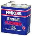 【在庫あり】WAKOS ワコーズ エンジン系ケミカル EF-OIL エンジンフラッシングオイル 【3L×1】