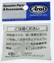Arai アライ 内装・オプションパーツ スーパーアドシス ネジセット