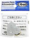 【在庫あり】【イベント開催中!】 Arai アライ シールド・バイザー Vクロス2・ハイパーシャークバイザーネジセット カラー:ホワイト