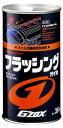 【在庫あり】【イベント開催中!】 SOFT99 ソフト99 添加剤 ジーゾックス フラッシングオイル