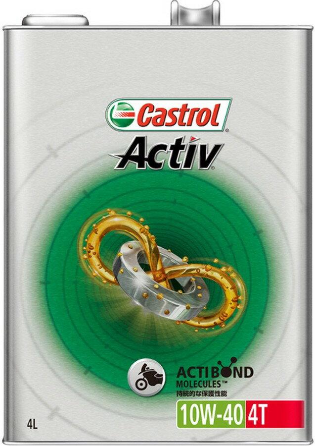 【在庫あり】【イベント開催中!】 Castrol カストロール ACTIV 4T【アクティブ 4T】【10W-40】【4サイクルオイル 部分合成油】 容量:4L
