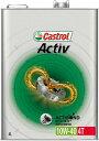 【在庫あり】Castrol カストロール ACTIV 4T【アクティブ 4T】【10W-40】【4サイクルオイル 部分合成油】 容量:4L