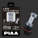 PIAA ピア 各種バルブ MLE1 LEDヘッドライトバルブ アドレスV125S アドレスV125SS クレアスクーピー