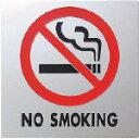 TRUSCO トラスコ中山 工業用品 ステンレスサイン禁煙マーク70×70×0.8mm