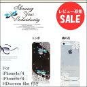 【在庫処分】iPhone 4S/4 ケース カバ-/キラキラ デコ電 ビーズ ラインストーン オリジナル/Phone5 ケース/iphone5 カバー ランキング上位/iphone5ケース デコ電/iphone5 デコケース /iPhone5デコカバー アイフォン5 ケース