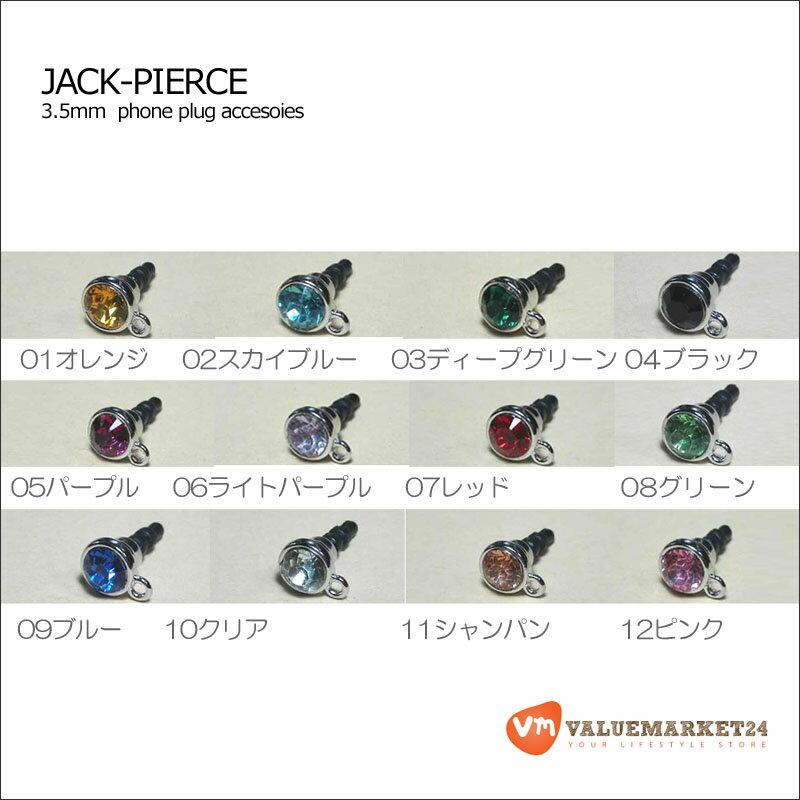 イヤホンジャック/iPhone4s/4/iPad/スマホ/Pc/イヤホン ジャック/通常198円・卸60円