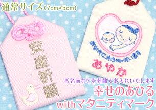 オリジナル マタニティマーク プレゼント マタニティ ベイビー 赤ちゃん
