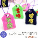 【ミニサイズ】ミニ守『2文字漢字』携帯やお財布にも