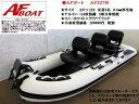 ゴムボート ★♪新製品☆AFボート AF327M☆新品 期間限定セール