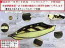 ポータボート10ft パシフィックパール 予備検付 要在庫確認