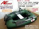 ゴムボート ★新製品☆本体11キロ●AFボート AF157 ...