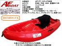 ♪カヤック ★新製品 新カラー AFパワーカヤック200R☆期間限定セール