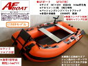 ゴムボート ★新製品簡単収納・運搬●AFボート AF247 MC★検無艇★期間限定A♪