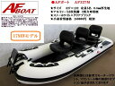ゴムボート ★♭新製品☆AFボート AF327M☆新品 期間限定セール