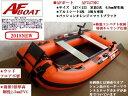 【送料無料】ゴムボート ★新製品簡単収納・運搬●AFボート ...