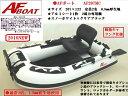 【送料無料から】ゴムボート 軽量コンパクト●新品AF207M...