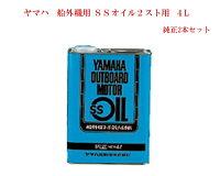【送料無料】エンジン 船外機 ヤマハ船外機用SSオイル2スト用 4リットル缶×2缶セットの画像