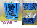 エンジン 船外機 ★ヤマハ船外機用SSオイル2スト用 ☆4リットル缶☆