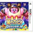 【ネコポス送料無料】【3DS】 星のカービィ ロボボプラネット