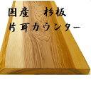 送料無料 片耳杉板 「木材」カウンター材
