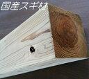 国産杉「スギ材」長さ1900mm×巾75mm×厚75mm2本セット