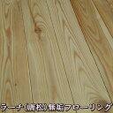 新商品「床材」「無垢フローリング」ラーチパインフローリング...